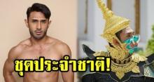 อลังการสุดๆ! เปิดตัว! ชุดประจำชาติหนุ่มไทย ชิง Mister International 2018
