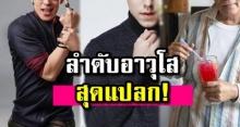 เปิดลำดับอาวุโสสุดแปลก ในวงการบันเทิงไทย ที่ทุกคนเรียกกันจนติดปาก!