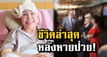 เปิดชีวิตล่าสุด คุณสุมณี ไฮโซหมื่นล้าน ฉายา บาร์บี้เมืองไทย หลังหายป่วยจากโรคมะเร็ง
