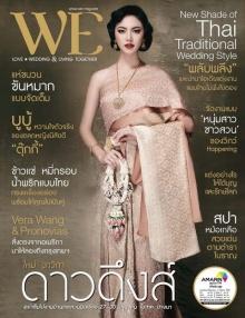 ใหม่ ดาวิกา ในชุดไทย งดงาม ประดุจ เจ้าหญิง จาก WE MAGAZINE