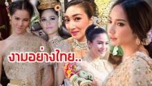 เป๊ะ ปัง อลังเว่อร์!! รวมภาพดาราใน ชุดไทย ไว้จัดเต็ม ละมุนมากค่ะ