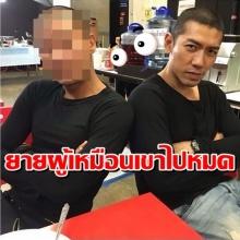 เย้ยเหมือนไปซะทุกคน! ล่าสุด ป๋อมแป๋ม เทยเที่ยวไทย เหมือนคนนี้อีกแล้ว