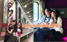 ง่ายๆสบายๆ!! สไตล์ กวาง-น็อต พาลูกๆนั่งรถไฟแอ่วเหนือ อบอุ่นน่ารักมาก!