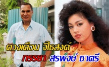 มาดู รองอันดับ1 นางสาวไทย 2530 ดวงเดือน จิไธสงค์ ภรรยา สรพงษ์ ชาตรี สวยไม่สร่าง!