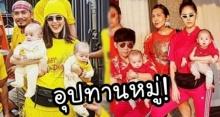 ชมพู่ อารยา กระเตงสายฟ้า-พายุ ถ่ายรูปอุปทานหมู่ ทั้งเหลืองทั้งแดง สดใสมาก!