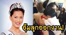 อีกคนที่เป็นตำนาน! ลูกจันทร์ จันจิรา จันทร์โฉม มิสไทยแลนด์ยูนิเวิร์สค ปี 2545 ล่าสุดอุ้มลูกออกงาน สวยไม่สร่าง!