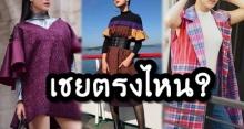 ต่างชาติฮือฮา! นางเอกสาวคนนี้ นุ่งผ้าไทยประยุกต์ ทัวร์ยุโรป ห่างไกลคำว่าเชยไปมาก!