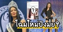 เผยโฉมลุคใหม่ นิ้ง โศภิดา มิสยูนิเวิร์สไทยแลนด์ 2018 หลังโดนติงไม่คู่ควรกับตำแหน่ง!