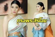 พระองค์หญิงฯทรงพระสิริโฉมในฉลองพระองค์ชุดไทย