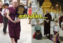 ดาราหนุ่มมากฝีมือ ลาลูก-เมีย ออกบวชที่พม่าเจอความสงบที่แท้จริง