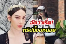 """""""แมท ภีรนีย์""""  ขอโชว์เซ็กซี่ผ่านเงากระจก รับปีใหม่ไทย """"วันสงกรานต์"""""""