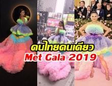 ป่าน ณิชาภัทร คนไทยคนแรกและคนเดียว ยืนหนึ่งพรมแดง Met Gala 2019
