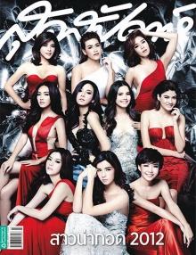 แฟชั่นร้อนๆจาก 10สาวน่ากอดที่สุดแห่งปี 2555 : สุดสัปดาห์