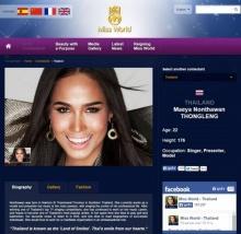 เผยภาพ Portrait  เมญ่า นนธวรรณ ส่งประกวด Miss World 2014