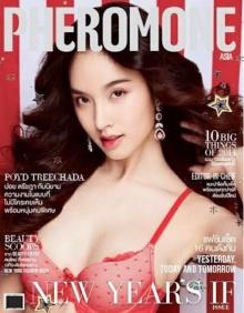 ปอย ตรีชฎา เซ็กซี่แซ่บเว่อร์ จาก Pheromone Asia