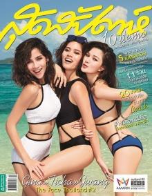 แซบลืม!! 3 สาวบ้านเดอะเฟช สลัดผ้าโชว์เซ็กซี่รับลมร้อน