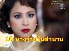 ร้ายไปอีก! มาดู10นางร้ายไทยในตำนาน ที่เล่นดีจนคนเกลียดไปทั่วบ้านทั่วเมือง