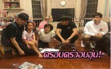 เปิดภาพ!!! ครอบครัว บอย ปกรณ์ อบอุ่นปนฮา ดูแล้วแฮปปี้!