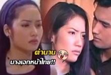 คิดถึงไหม!?ตำนานนางเอกหน้าไทยยุค 90 นี่คือปัจจุบันของเธอ!!