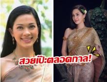 สวยไม่สร่าง! แหม่ม คัทลียา สวมชุดไทย เทียบชัดๆ 22 ปี ไม่เปลี่ยนไปเลย