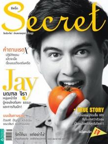 เจ มณฑล กับเส้นทางชีวิตที่เลือกแล้ว จาก secret