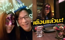 สภาพหลังถอดหน้ากากปาร์ตี้ปีใหม่ ของ 'แอน ทองประสม' ที่ 'เอ' ถึงกับบอกว่า เตือนแล้วนะ!