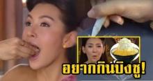 มาดู! ถ้วยบิงซู ที่แม่การะเกด วาดแล้วให้ พี่หมื่นสั่งทำ พูดเลยอยากกินใจจะขาด!