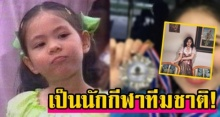 เปิดภาพปัจจุบัน! อดีตดาราเด็กชื่อดัง ที่ล่าสุดกลายเป็น นักกีฬาระดับทีมชาติไทยแล้ว!