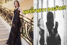ส่องลุค100ล้าน!!ที่ แต้ว ใส่ไปร่วมงาน L'officiel Fashion Destinaton