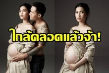 อีฟ-พุทธธิดา ควงสามีอุ้มท้องถ่ายแบบก่อนคลอด