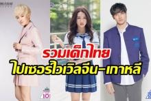 รวมเด็กไทยสุดปัง! ที่ไปเผยความปังในรายการเซอร์ไวเวิลไอดอลเกาหลี – จีน #ตกแฟนต่างชาติเพียบ