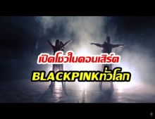 """สุดปลื้ม! YG เตรียมใช้ MV เด็กไทยชนะคัฟเวอร์ เปิดโชว์ในคอนเสิร์ต""""BLACKPINK""""ทั่วโลก"""