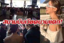 นิราฟีเวอร์ ใบเฟิร์น ฮ็อตจัด บุกเวียดนาม แฟนเหงียนแห่รับจนสนามบินแตก!!