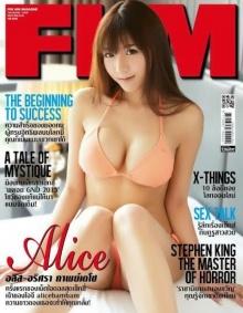 คุณภาพเน้นๆ!! น้องอลิส อวดอกอึ๋มบนปกนิตยสาร FHM