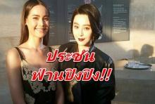 สาวไทยไม่แพ้!!?  ญาญ่า แชะภาพประชันสวย ฟ่านปิงปิง