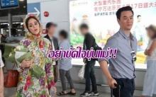 อย่าขัดใจขุ่นแม่!! ชมพู่ อารยา กับแฟชั่นสนามบินก่อนกลับไทย จัดเต็มมาก!