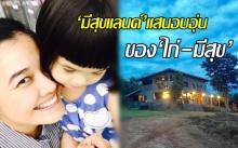 บ้านในฝัน!! เปิด'มีสุขแลนด์'แสนอบอุ่นของ'ไก่-มีสุข'-พาลูกสาวอยู่ใกล้ธรรมชาติ(คลิป)