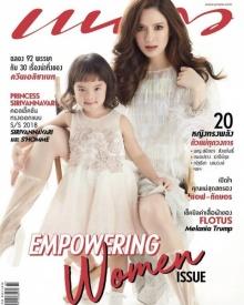 ภาพเต็มๆมาแล้วแฟชั่นแม่ลูก แอฟ-น้องปีใหม่ จากนิตยสาร แพรว(คลิป)