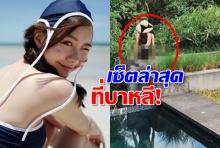 """อื้อหือจัดว่าเด็ด!! เต้ยนุ่งชุดว่ายน้ำที่บาหลี งานนี้ อาเล็ก""""มีหวง""""?"""