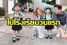 น่ารักมาก! น้องเป่าเปา ไปโรงเรียนวันแรก กุ๊บกิ๊บ-บี้ ถึงกับเอ่ยแบบนี้