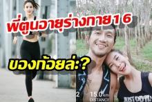 พี่ตูนวัดอายุร่างกายได้ 16 ปี มาดูว่าของแฟนสาว ก้อย รัชวินได้เท่าไหร่กัน(คลิป)