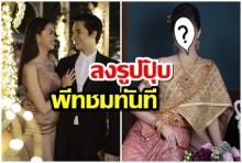 แพทริเซียใส่ชุดไทยสวยเหมือนนางในวรรณคดีจนพีท พชร เข้ามาชมแบบนี้
