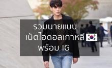 รวม IG ไอดอลโอปป้า!! เกาหลี ที่คุณต้องฟอล.
