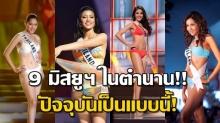 ฮือฮาทั้งงาน!! 9 มิสยูนิเวิร์สไทยแลนด์ ในตำนาน ปรากฏตัวอีกครั้ง แต่ละคนจะเปลี่ยนไปมาก!!
