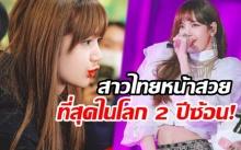 """ส่องทุกมุม """"ลิซ่า ลลิสา"""" สาวไทยที่ติดอันดับสาวหน้าสวยที่สุดในโลก มา 2 ปีซ้อน!"""