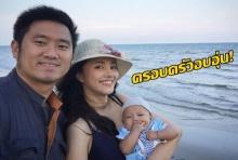 ครอบครัวดี๊ดี!'กุญแจซอล-สามีพา'น้องเทคออฟ'เที่ยวทะเลครั้งแรก