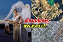 สวยงามอลังการ ชมชัดๆ ชุดประจำชาติไทย สู้ศึกมิสยูนิเวิร์ส2018