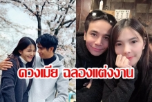สวีทหวาน! ก้อง ห้วยไร่ ควงเบล เที่ยวญี่ปุ่น ฉลองครอบรอบแต่งงาน