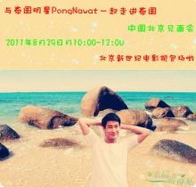 Pic :ป้อง ณวัฒน์ โกอินเตอร์ที่จีน