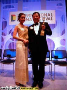 แอฟ ทักษอร บนเวที Tokyo Drama Award 2011